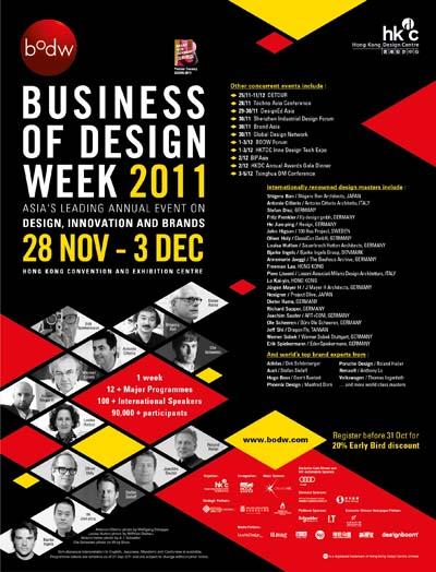 香港 ビジネス・オブ・デザイン・ウィーク(BODW )2011 現在参加登録受付中