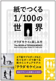 新刊案内 寺田尚樹 著『紙でつくる1/100の世界 テラダモケイの楽しみ方』