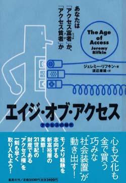 竹原あき子(デザイナー)書評: ジェレミー・リフキン 著『エイジ・オブ・アクセス』