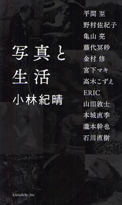 新刊案内 小林紀晴 著『写真と生活』