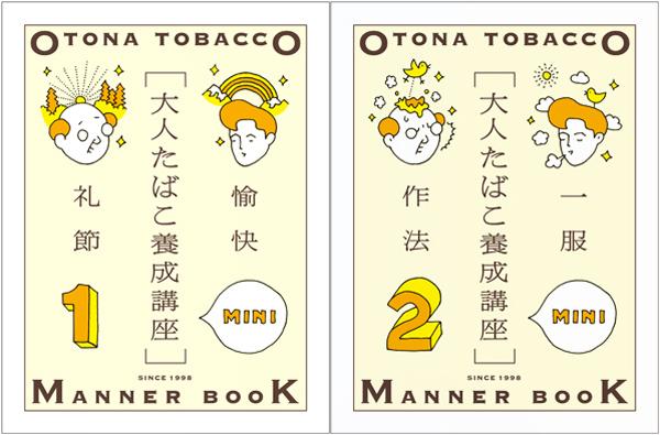 新刊案内 岡本欣也/寄藤文平 著『大人たばこ養成講座3』