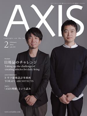 AXIS 155号は12月28日発売です!