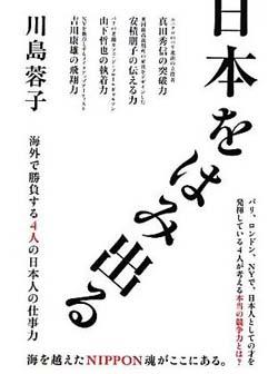 新刊案内 川島蓉子 著『日本をはみ出る』