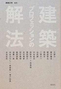 新刊案内 高橋正明 編著『建築プロフェッションの解法 』