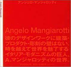 深澤直人(デザイナー)書評: ギャラリー・間 企画・編集『アンジェロ・マンジャロッティ』