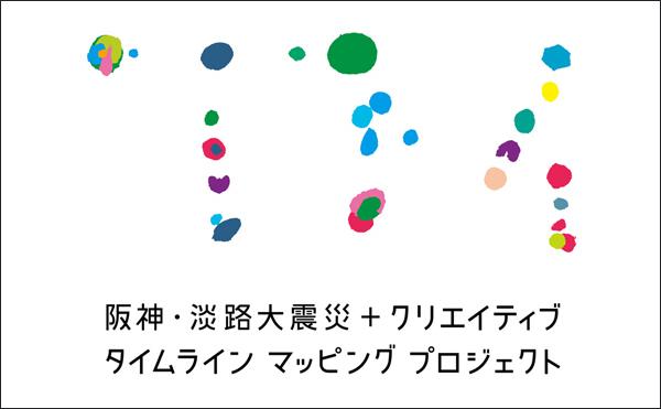 阪神・淡路大震災+クリエイティブ タイムライン マッピング プロジェクト