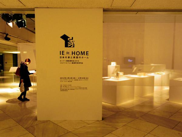 リビングデザインセンターOZONE「IE≈HOME 日本の家と英国のホーム」展、レポート