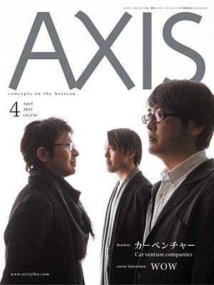 AXIS 156号は3月1日発売です!