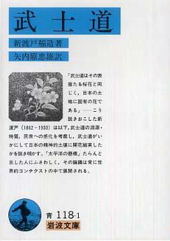 深澤直人(デザイナー)書評: 新渡戸稲造 著『武士道』