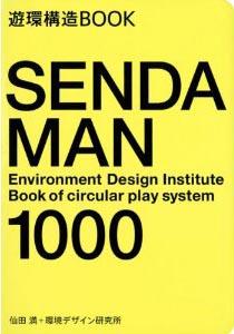 新刊案内 仙田 満+環境デザイン研究所 著『遊環構造BOOK SENDA MAN 1000』