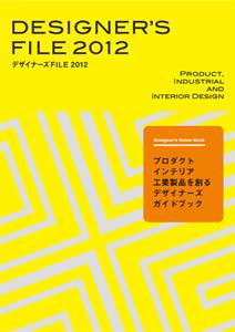 新刊案内 カラーズ有限会社 編著『デザイナーズFILE 2012 プロダクト、インテリア、工業製品を創るデザイ…