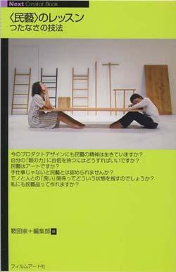 新刊案内 鞍田 崇+フィルムアート編集部 編『〈民藝〉のレッスン つたなさの技法 』