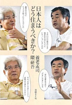新刊案内 養老孟司、隈 研吾 著『日本人はどう住まうべきか?』