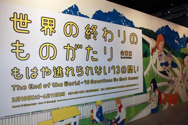 日本科学未来館「世界の終わりのものがたり〜もはや逃れられない73の問い」展、レポート