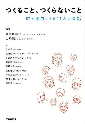 新刊案内 長谷川浩己、山崎 亮 編著『つくること、つくらないこと: 町を面白くする11人の会話』