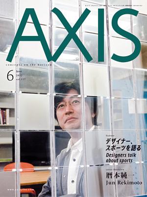 AXIS 157号は5月1日発売です。
