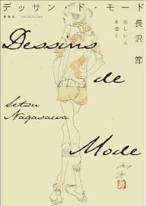 新刊案内 長沢節 著『新装版 デッサン・ド・モード 美しい人を描く』