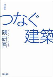 新刊案内 隈研吾 著『対談集 つなぐ建築』