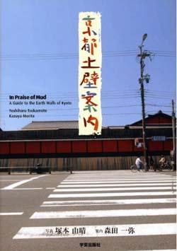 新刊案内 塚本由晴(写真)・森田一弥(案内)著『京都土壁案内 』