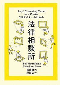 新刊案内 松島恵美・諏訪公一 著『クリエイターのための法律相談所』