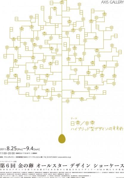 第7回金の卵展 ポスターデザイン募集!
