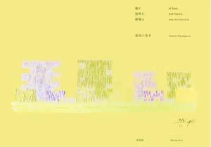 新刊案内 長谷川逸子 著『海と自然と建築と』
