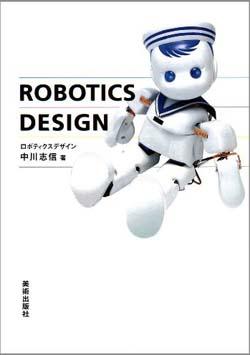 新刊案内 中川志信 著『ロボティクスデザイン』