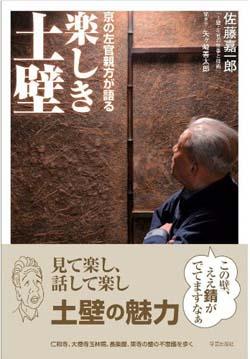 新刊案内 佐藤嘉一郎、矢ヶ崎善太郎 著『京の左官親方が語る 楽しき土壁』