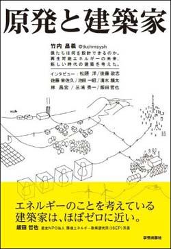 新刊案内 竹内昌義 著『原発と建築家』