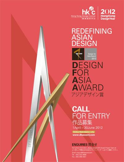 2012年度アジアデザイン賞 作品募集中