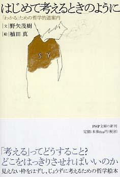 柴田文江(デザイナー)書評: 野矢茂樹 著『はじめて考えるときのように』