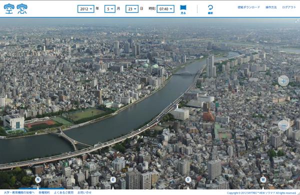 東京スカイツリーからの眺望を見ることができるWebサービス「SKYTREE VIEW ソラマド」