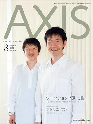 AXIS 158号は6月30日発売です。