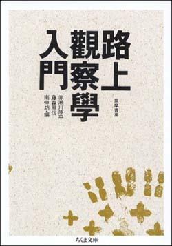 和田精二(湘南工科大学教授)書評: 赤瀬川原平、藤森照信、南 伸坊 著『路上観察学入門 』