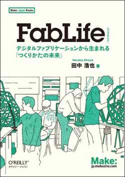 新刊案内 田中浩也 著『FabLife デジタルファブリケーションから生まれる「つくりかたの未来」』