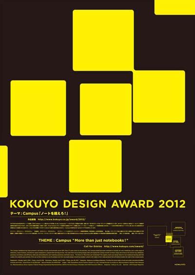 コクヨデザインアワード2012  エントリー・応募締切は6月29日