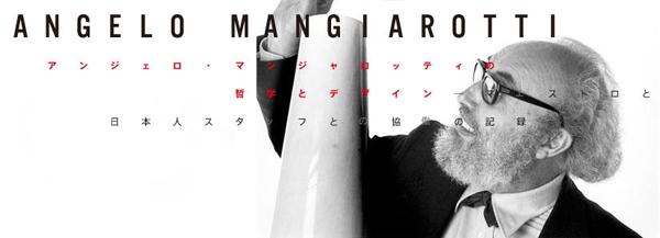 「アンジェロ・マンジャロッティの哲学とデザイン」展、開催