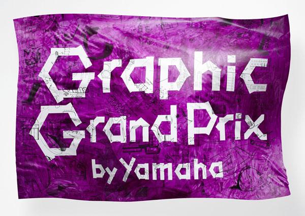 ヤマハ株式会社とヤマハ発動機株式会社によるコンペ 「Graphic Grand Prix by Yamaha」作品募集中