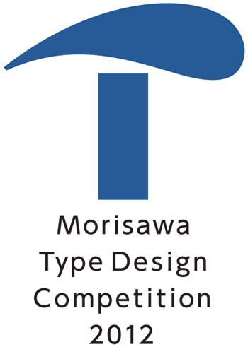 モリサワ 「タイプデザイン コンペティション 2012」作品募集中