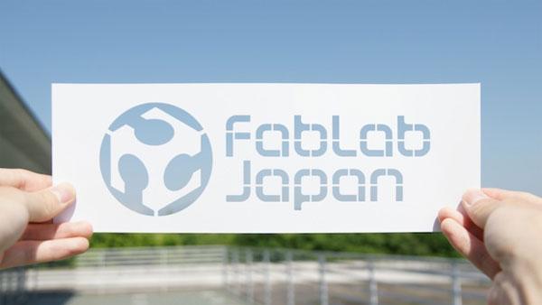 最近よく耳にする「FabLab(ファブラボ)」って何?