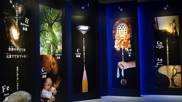 国立科学博物館 特別展「元素のふしぎ」レポート