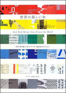新刊案内 グラフィック社編集部 編『世界の美しい本』