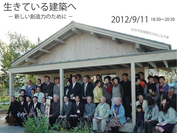 建築家 伊東豊雄 × 演出家 多木陽介による対談イベントを東京・六本木 AXISギャラリーで開催