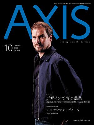 AXIS 159号は9月1日発売です!