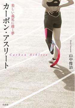 新刊案内 山中俊治 著『カーボン・アスリート 美しい義足に描く夢』