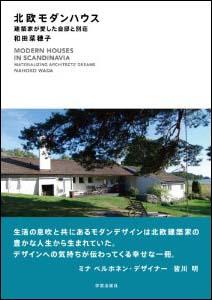 新刊案内 和田菜穂子 著『北欧モダンハウス 建築家が愛した自邸と別荘』