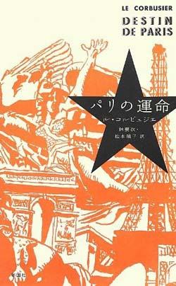 新刊案内 ル・コルビュジエ 著『パリの運命』