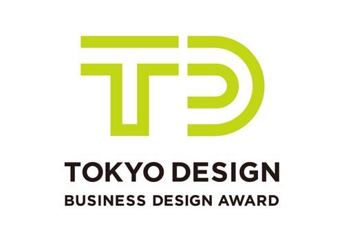 東京都主催の新しいデザインコンペティション 「東京ビジネスデザインアワード」がデザイン案を募集中
