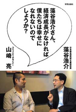 新刊案内 藻谷浩介、山崎亮 著『藻谷浩介さん、経済成長がなければ僕たちは幸せになれないのでしょうか?』