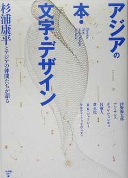 長澤忠徳(武蔵野美術大学教授、デザインコンサルタント)書評: 杉浦康平 編著『アジアの本・文字・デザ…